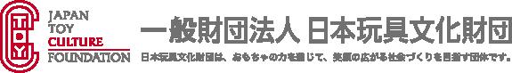 日本玩具文化財団
