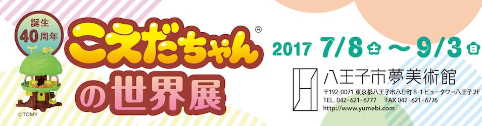 こえだちゃんの世界展@八王子夢美術館